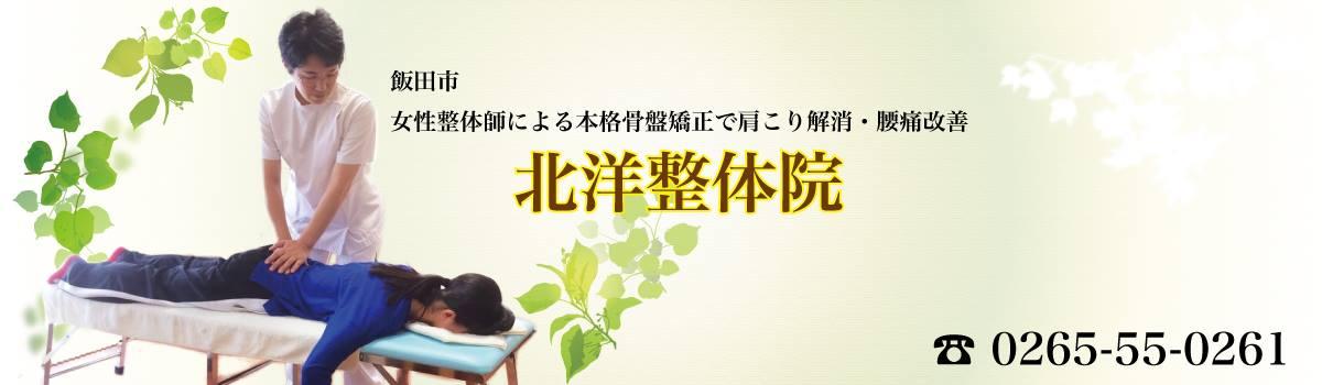 長野県飯田市の整体院!女性整体師による初めてでも安心の小顔矯正